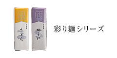 彩り麺シリーズ