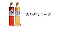 飲む酢シリーズ