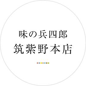味の兵四郎 筑紫野本店