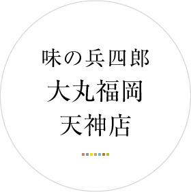 味の兵四郎 博多大丸店