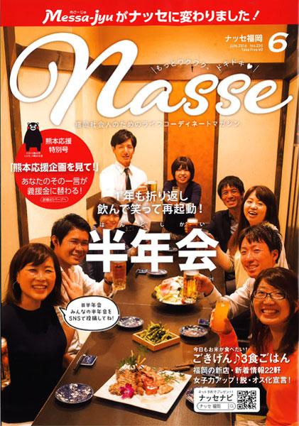 2016.06 nasse(表面)