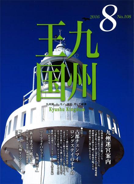2016.08 九州王国(表面)