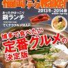 2013.11 福岡てくテクWalker(表紙)