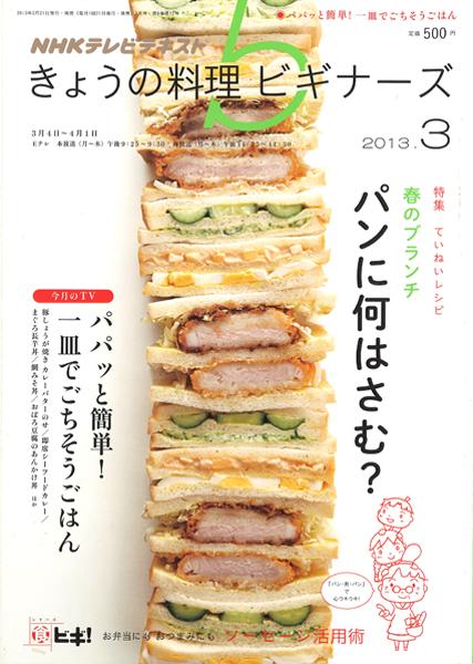 2013.03 きょうの料理ビギナーズ(表面)