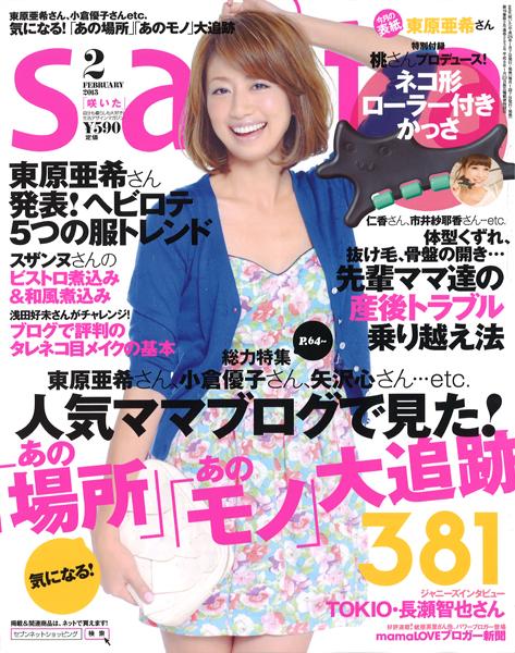 2013.02 saita(表面)